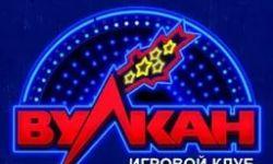 Лучшие автоматы в игровом клубе Вулкан