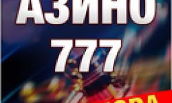 Как сыграть в Азино 777 не выходя из дома